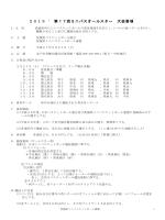 大会要項 - 茨城県バスケットボール協会