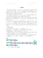 化成肥料 - BSI生物科学研究所