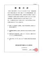 環 境 方 針 - ホワイトメタル軸受の専門メーカー 神戸金剛コルメット製作所