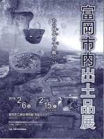 平成26年度出土品展(PDF文書)