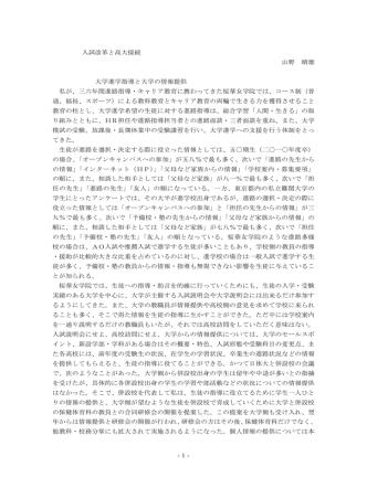 -1- 入試改革と高大接続 山野 晴雄 大学進学指導と大学の