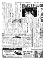 日本酒を米国市場へ - 週刊NY生活デジタル版