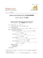 Morgan, Lewis & Bockius LLP / TMI 総合法律事務所 ジョイントセミナー
