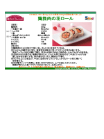 鶏挽肉の花ロール