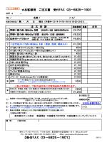 【受付FAX 03-6825-1901】