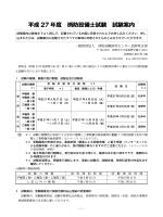 平成27年度 試験案内 [PDF:1534KB]