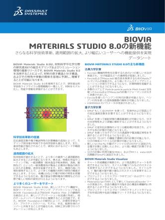 BIOVIA MATERIALS STUDIO 8.0の新機能