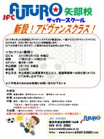 矢部校 - JFC FUTURO