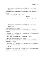 議案第71号 藤沢市情報公開条例及び藤沢市個人情報の保護に関する