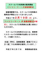 ファミリーマート JR 新飯塚駅店