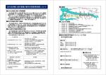 淀川左岸線(2期)関連の都市計画変更素案について