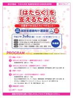 障害者講習会 仙台(PDF:290KB