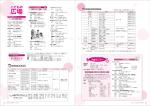 9面 - 津幡町役場