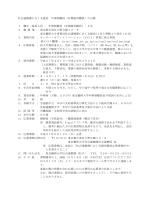 年俸制職員 - 東京芸術大学