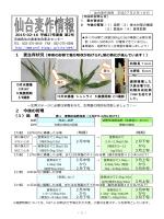 平成27年産麦作情報第2号 [PDFファイル/292KB]