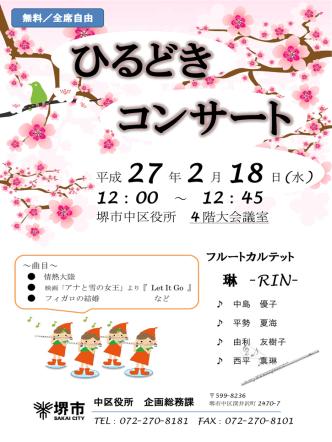 2015年冬ひるどきコンサート(PDF:561KB)