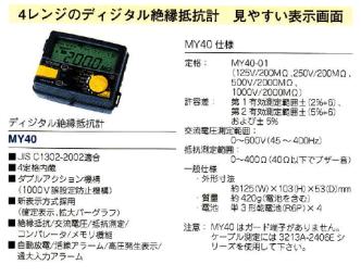 4レンジのディジタル絶縁抵抗計 見やすい表示画面 MY40