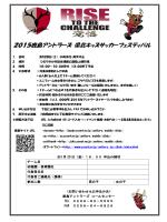 2015鹿島アントラーズ 県北キッズサッカーフェスティバル - So-net