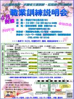 「阪神地域 4月開講職業訓練学校説明会」の開催について