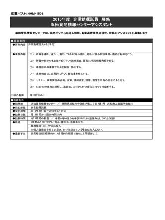 2015年度 非常勤嘱託員 募集 浜松貿易情報センターアシスタント