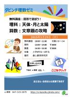 ダビンチ理数ゼミ 理科:天体・月と太陽 算数:文章題の攻略 - e-教育