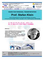 Prof. Stefan Klein - GSDM|社会構想マネジメントを先導するグローバル