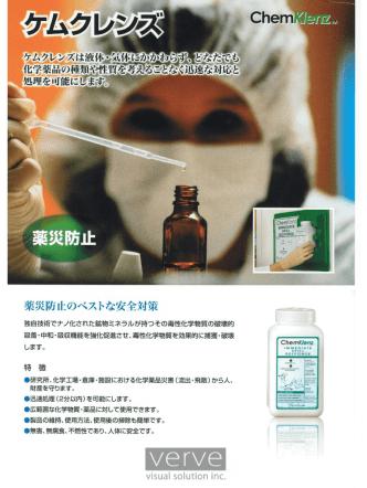 ChemKlenz/日本語