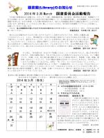 図書館のお知らせ(3月号) - 静岡学園中学校・高等学校