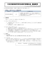 名古屋市中央児童相談所育児休業代替嘱託員募集要項 (PDF形式