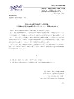 中国鏡の世界―松本勝弘氏コレクション
