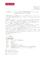 長瀬産業とシュープリーム社 健康・美容関連商品通販会社「ラウディ