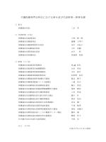 神戸市市民福祉調査委員会介護保険専門分科会委員名簿(PDF形式