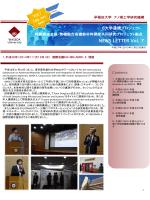 早稲田大学ナノ理工学研究機6研連携ニュースレターvol.7