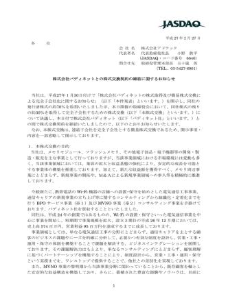 1 株式会社バディネットとの株式交換契約の締結に関する