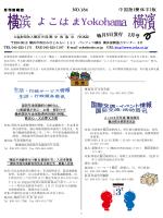 Page 1 月刊情報誌 NO.184 中国語(簡体字)版 1 公 こう 益 えき 財 ざい