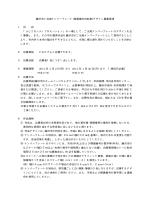 藤沢市ご当地ナンバープレート(原動機付自転車)デザイン募集要項 1 目