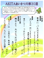 平成26年度AKITAあいさつ川柳30選(PDF文書)