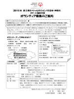 ボランティア募集のご案内 - スペシャルオリンピックス日本・神奈川