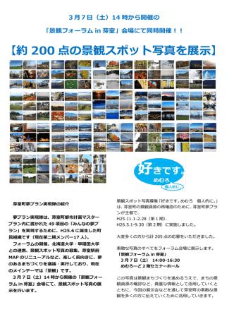 3月7日(土)【同時開催!】「景観スポット写真募集」