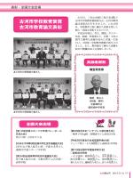 古河市学校教育褒賞 古河市教育論文表彰