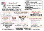 「レストラン King`s Bench 」3月のランチバイキング