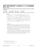 新規AC転写と弾性定着ベルト技術を用いたエンボス紙印刷品質