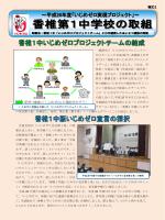 福岡市で「いじめゼロプロジェクト」 がスタートした平成 25 年,香椎第1