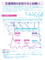 交通規制のお知らせ - 第30回日本平桜マラソン