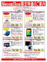 【MecomShop特価チラシ 3月1日号】(PDFファイル