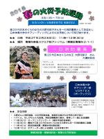 第23代日本さくらの女王の大野可那子さんを一日消防署長に