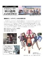 「イラストレーター・早川直希A4WORKS」(PDF文書)