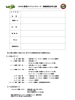 LOCUS 新潟 FC ジュニアユース 体験練習会申込書 【~スタッフ