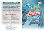 四国4県公設試験研究機関の試験研究・検査設備 - STEP