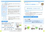 東たもん台ニュース 第2号(PDF形式:620KB)